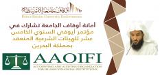 أمانة أوقاف الجامعة تشارك في مؤتمر أيوفي السنوي بمملكة البحرين