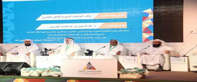 د. الجريوي يترأس وفد أمانة أوقاف الجامعة للمشاركة في المؤتمر الإسلامي للأوقاف بمكة المكرمة