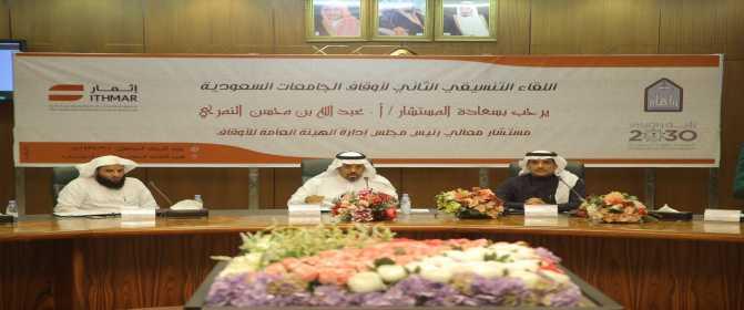 أمانة أوقاف جامعة الأمير سطام تنظم اللقاء التنسيقي الثاني لأمناء ومسؤولي الأوقاف في الجامعات السعودية