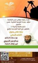 د.الجريوي يقدم حلقة نقاش بعنوان التفكير الإيجابي